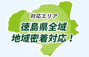 徳島県全域エリア