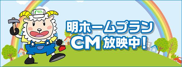 明ホームプランのCM放映中