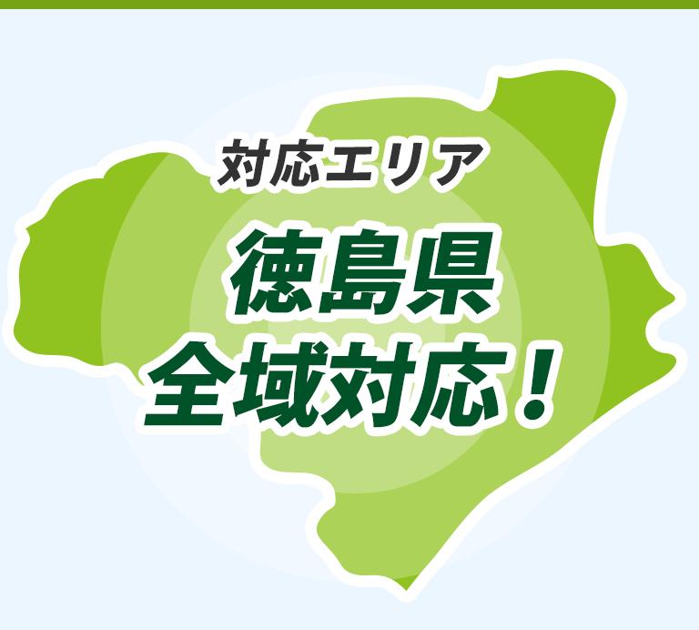 対応エリア 徳島県全域