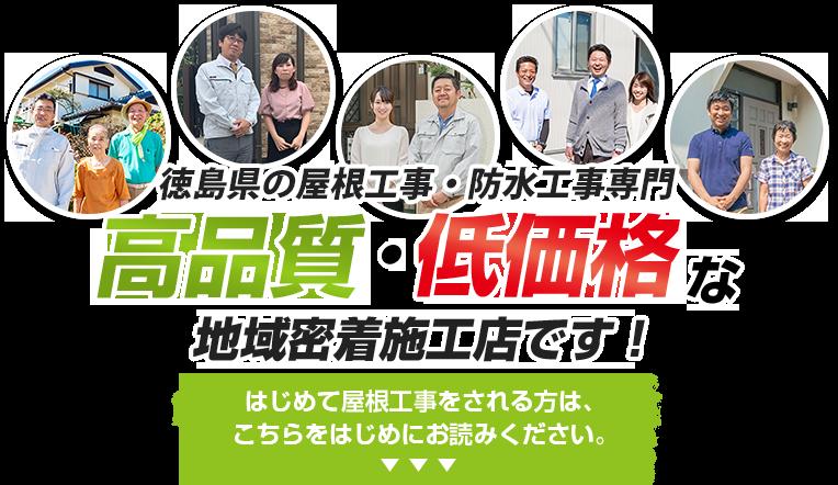 徳島県全域の屋根工事・防水工事専門高品質・低価格な地域密着施工店です