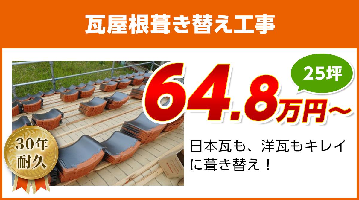 徳島県の瓦屋根葺き替え工事 日本瓦、洋瓦も対応