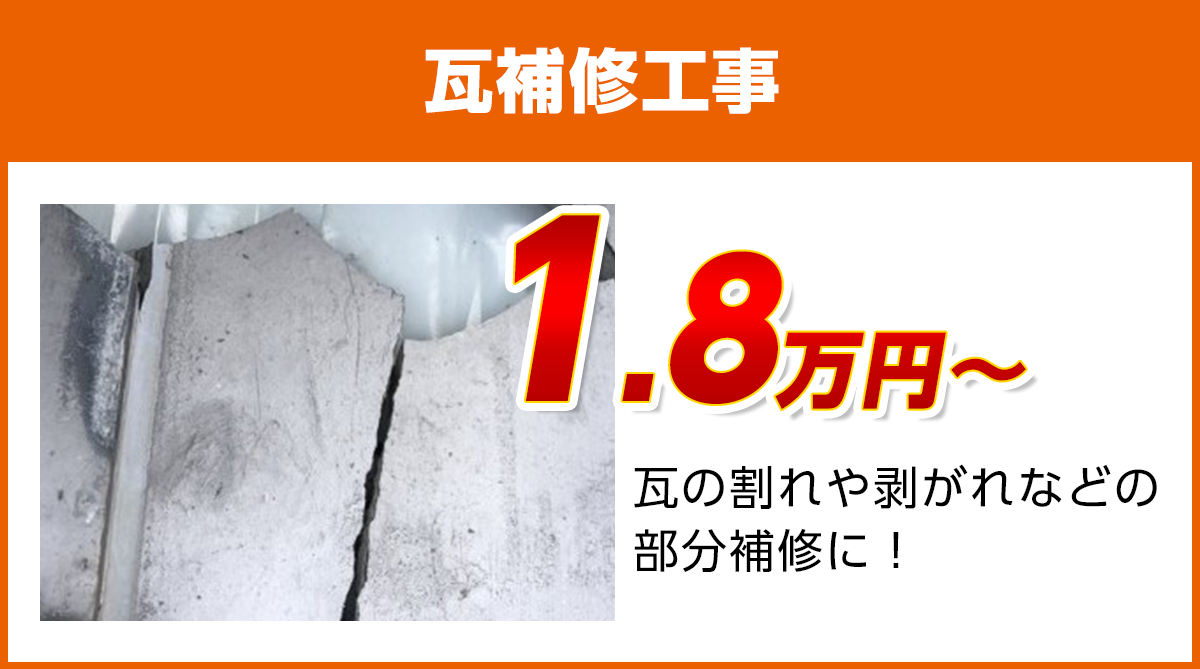 徳島県の瓦補修工事料金 瓦のひび割れ、剥がれに