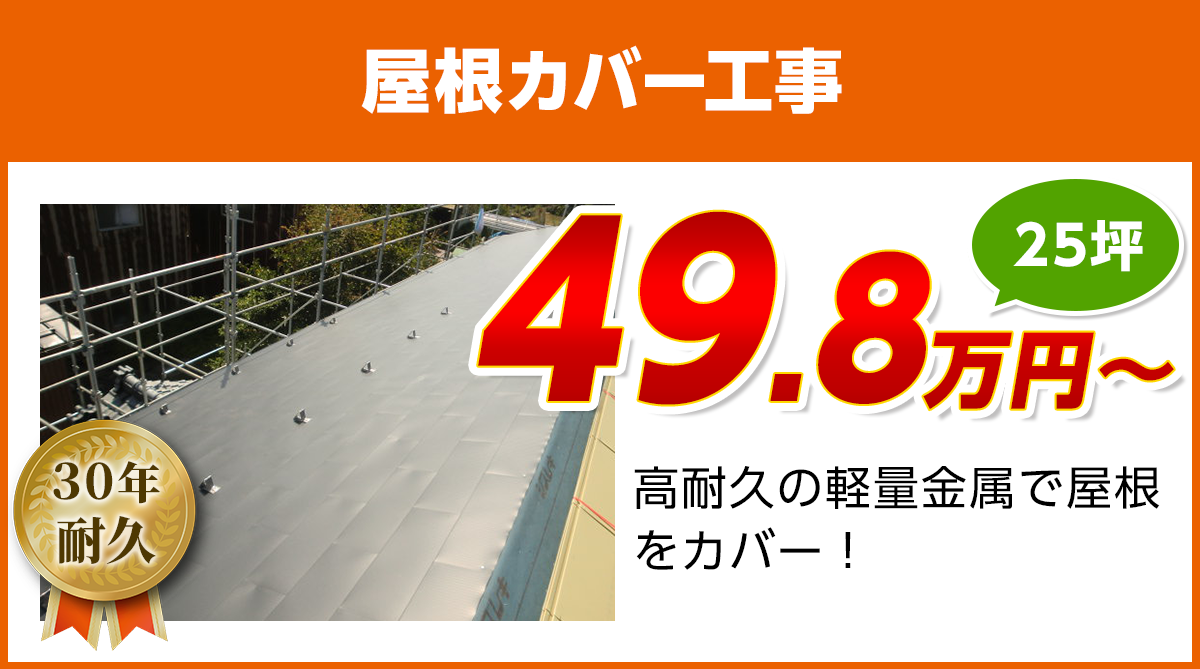 徳島県の屋根カバー工事料金 軽量金属のガルバリウム屋根